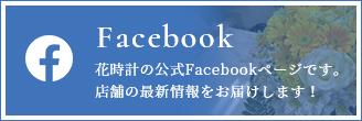 花時計フェイスブック