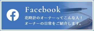 オーナーのフェイスブック