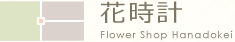 花時計 ロゴ